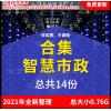 互联网+智慧市政NB-IOT物联网智能互联市政信息平台项目实施方案